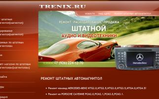 Trenix.ru