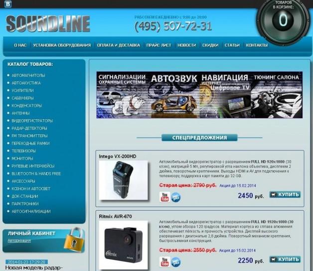 Soundline.su
